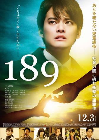 189(イチハチキュウ)