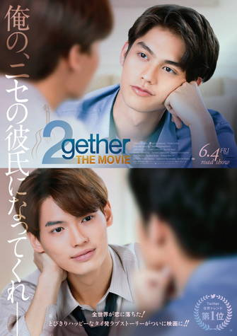 2gether THE MOVIE