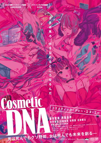 Cosmetic DNA