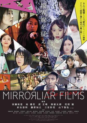 MIRRORLIAR FILMS Season1