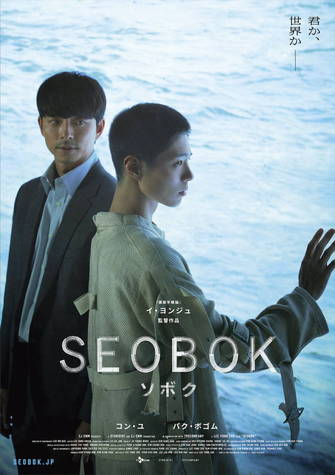 SEOBOK/ソボク