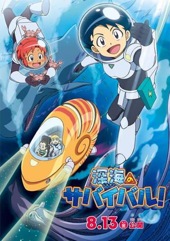 深海のサバイバル!