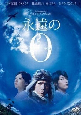 大石 賢一郎(夏八木 勲/染谷 将太) - 「永遠の0」   映画スクエア