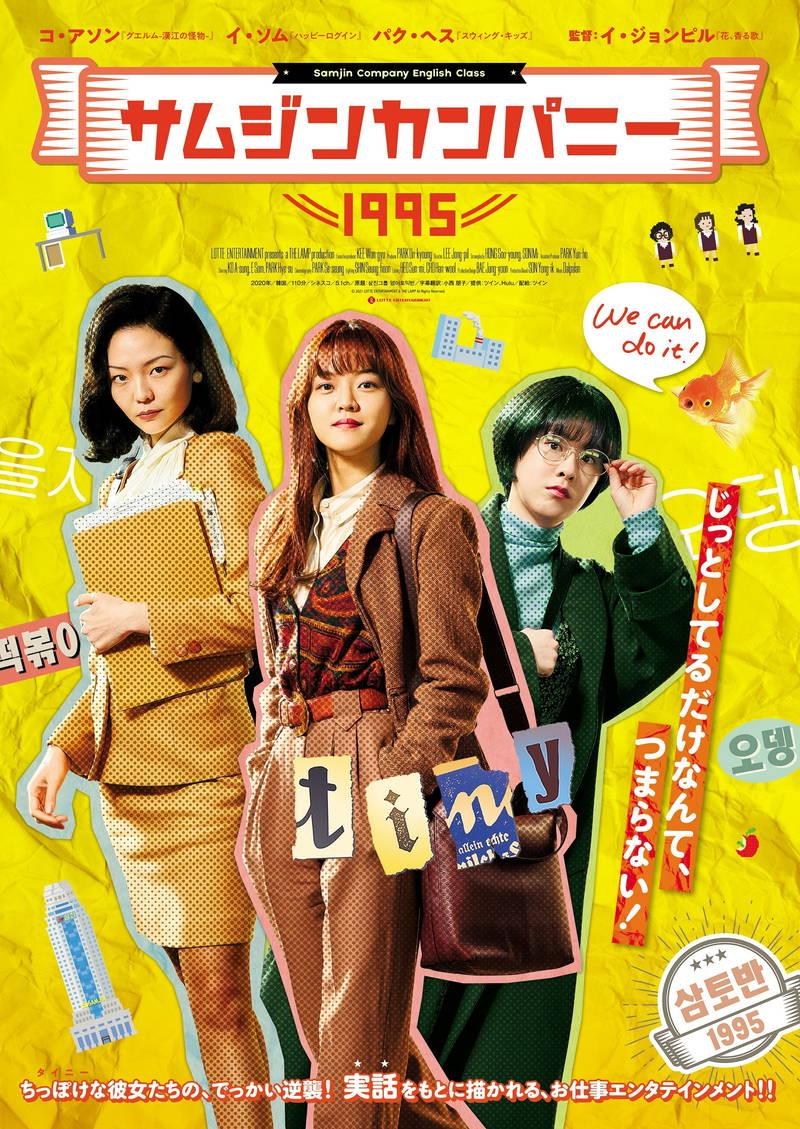 大企業の不正に立ち向かう3人の女性社員 取り巻く曲者たち 「サムジンカンパニー1995」キャラ映像